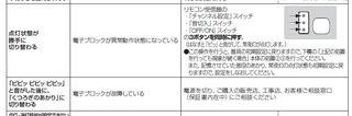 LC700N故障.JPG